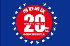 20周年得胜周刊(六)