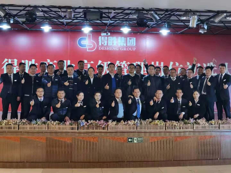 得胜集团2020商业板块高级管理岗位选拔大会